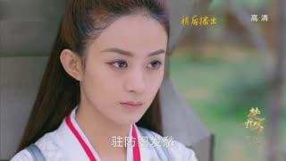 《楚乔传》第42集预告片