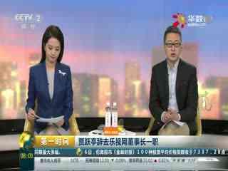 贾跃亭辞去乐视网董事长一职
