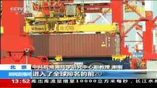 中科院:2017年中国集装箱港口吞吐量稳增