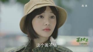 夏至未至郑爽CUT47