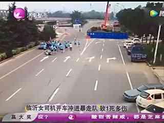 临沂女司机开车冲进暴走队 致1死多伤