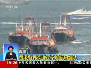 香港:香港各界欢送辽宁舰航母编队