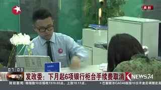 发改委:下月起6项银行柜台手续费取消