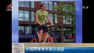 中国共享单车首入英国 曼城市民乐懵了