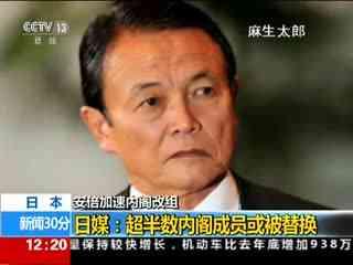日本:安倍加速内阁改组 日媒—超半数内阁成员或被替换