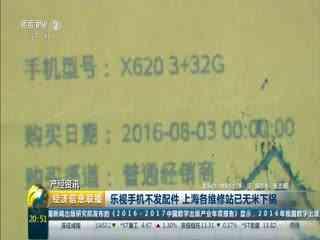 乐视手机不发配件 上海各维修站已无米下锅