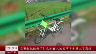 竟然有人把共享单车骑上了高速