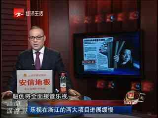 乐视在浙江的两大项目进展缓慢