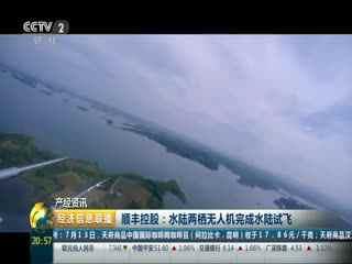 顺丰控股:水陆两栖无人机完成水陆试飞