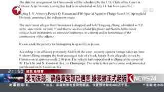 美司法部:确信章莹颖已遇害 嫌犯被正式起诉