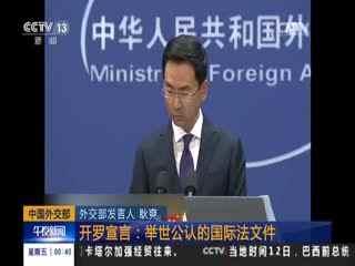台当局新课纲将删除《开罗宣言》内容 外交部:开罗宣言是举世公认的国际法文件