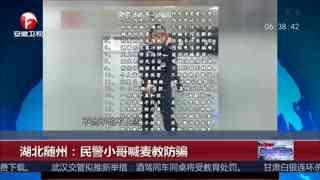 湖北随州:民警小哥喊麦教防骗