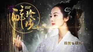 细数《醉玲珑》中的女神们,刘诗诗韩雪你更喜欢哪一个?