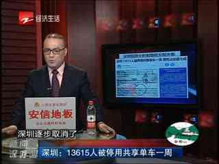 深圳:13615人被停用共享单车一周