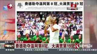 费德勒3-0胜西里奇,斩获温网第八冠, 大满贯奖杯数19座成奇迹