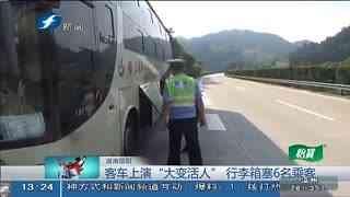 """客车上演""""大变活人""""  行李箱塞6名乘客"""