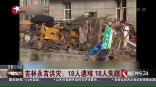 吉林永吉洪灾 18人遇难18人失踪