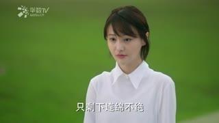 夏至未至郑爽特辑 第46集