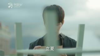 夏至未至郑爽特辑 第44集