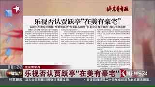乐视公开回应 否认贾跃亭在美有豪宅