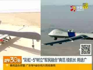 """中国量产型""""彩虹-5""""首飞成功"""