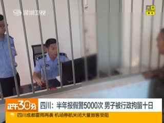 四川:半年报假警5000次 男子被行政拘留十日