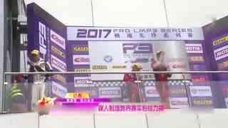 林志颖领衔跨界赛车 粉丝热力追捧
