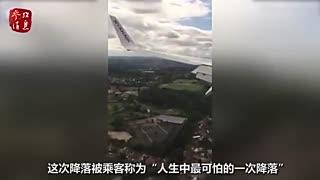 实拍飞机降落惊险瞬间 重重砸向地面轮子弹飞