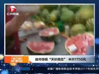 """超市惊现""""天价西瓜"""" 半只1750元"""