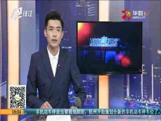 都市潮我看_20170717_热点话题 地方太大 道路复杂 杭州东站的路真那么绕?