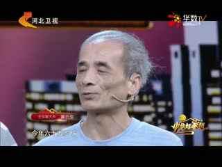 中华好家风_20170717_生产意外致儿智残 全家用爱坚守