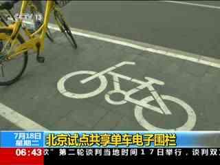 北京试点共享单车电子围栏