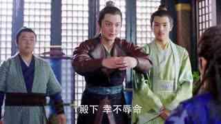 《楚乔传》燕洵发火
