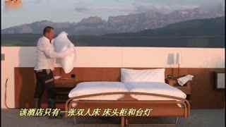 梦幻!阿尔卑斯山露天酒店仅有一张床