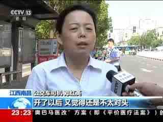 江西:男子公交上纵火 司机冷静应对