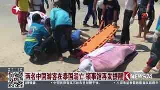 两名中国游客在泰国溺亡 领事馆再发提醒