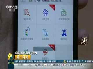 """上海交警APP推""""短信挪车""""功能"""