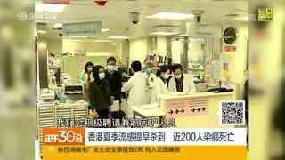 香港夏季流感提早杀到 近200人染病死亡
