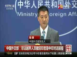 中国外交部:非法越界人员撤回印度是中印对话前提