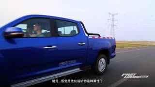 【FastLane快车道】大通T60皮卡高速体验