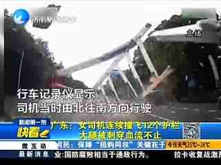 女司机连续撞飞12个护栏 大腿被刺穿血流不止