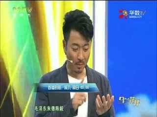马兰花开_20170722_黄俊鹏:意外爆红的背后故事