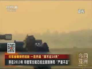 印媒:印度军队的弹药数量仅供维持10天