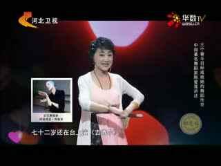 中华好家风_20170724_中国著名舞蹈家陈爱莲讲述 三个奋斗目标成就她的舞蹈传奇