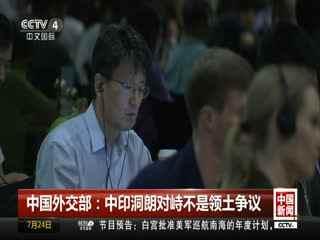 中国外交部:中印洞朗对峙不是领土争议