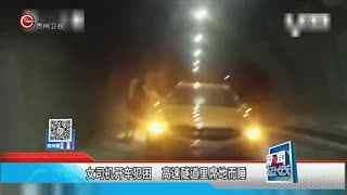 女司机开车犯困 高速隧道席地而睡