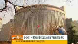 外交部长王毅:印军应老老实实退出去