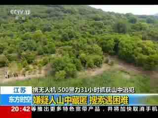 江苏:携无人机 500警力31小时抓获山中逃犯