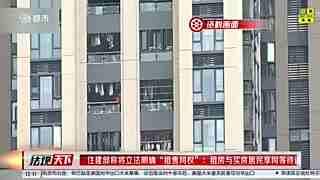 住建部将立法明确租售同权 租房与买房同等待遇