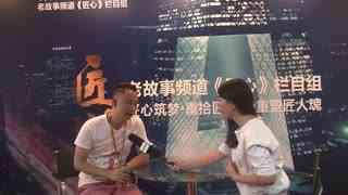 匠心_20170728_2017中国国际咖啡展